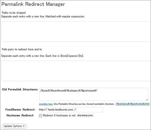 Permalink Redirectの設定画面