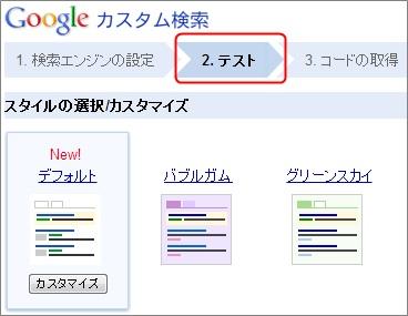 検索テスト画面