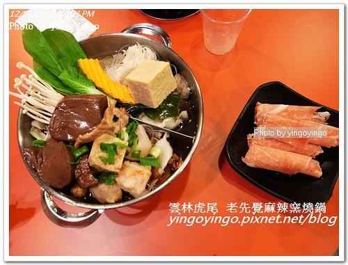 雲林虎尾_老先覺麻辣窯燒鍋20121201_R0010639