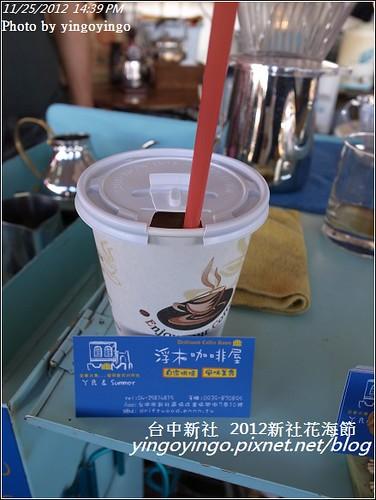 台中新社_2012新社花海節20121125_R0010605