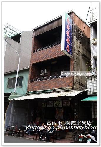 台南中西區_泰成水果店20121202_R0010701