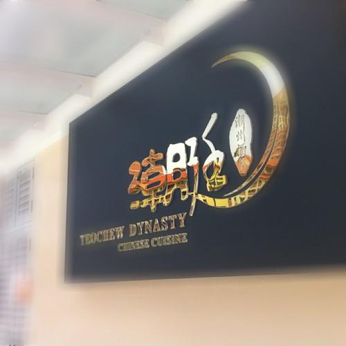 Singapore 2012 - 潮廷 (6)