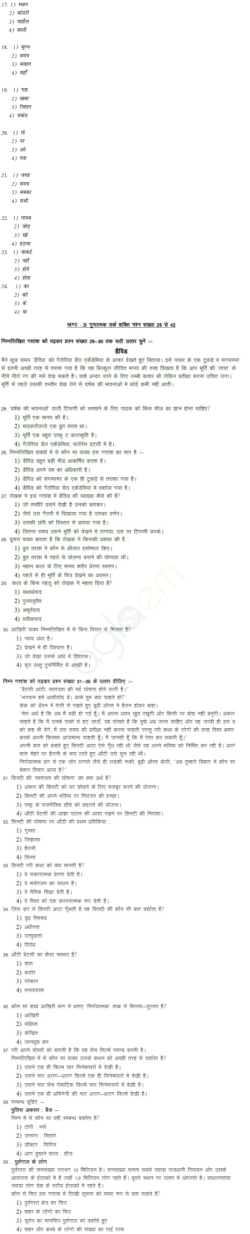 Class XI CBSE Sample Papers 2014 (in Hindi)