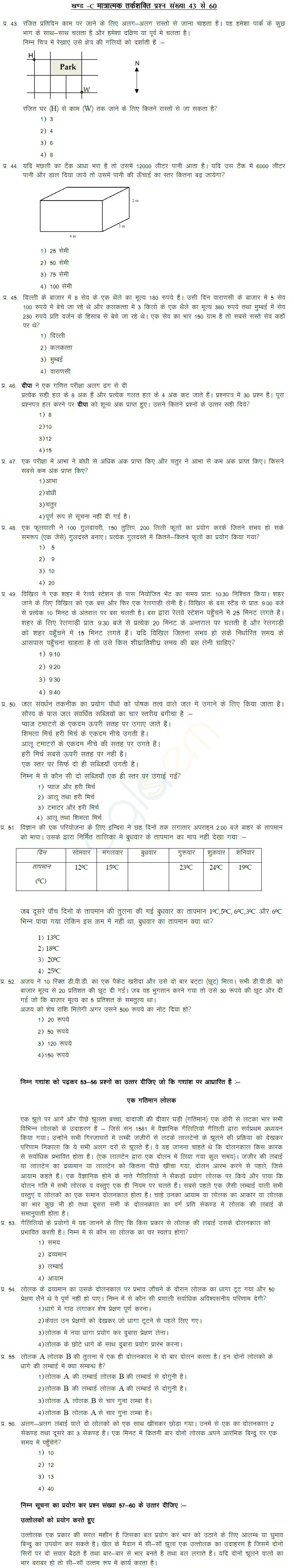 Class IX CBSE Sample Papers 2013 (in Hindi)