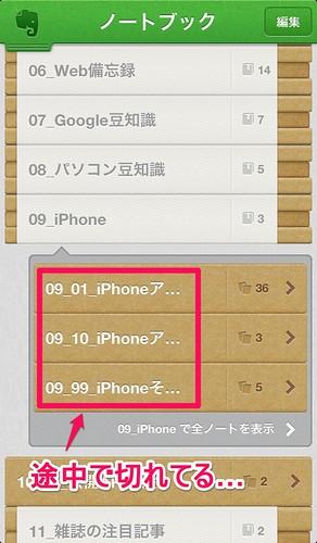 20121109evernote04
