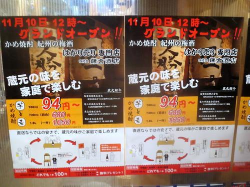 チラシ@四代目鎌倉酒店(江古田)