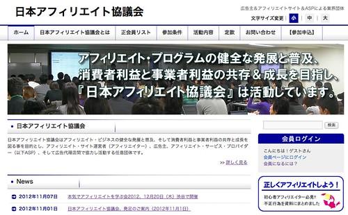 日本アフィリエイト協議会 | 広告主&アフィリエイトサイト&ASPによる業界団体