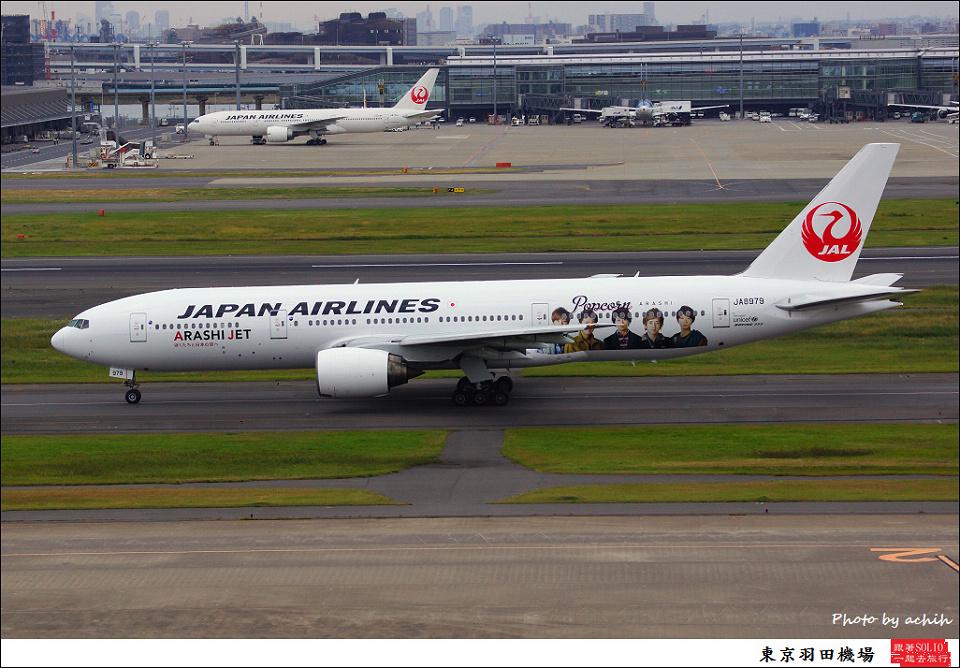 Japan Airlines - JAL / JA8979 / Tokyo - Haneda International