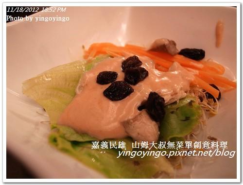 嘉義民雄_山姆大叔20121118_R0010324