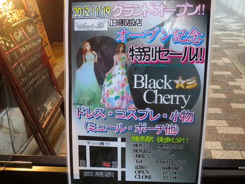ブラックチェリー(練馬)