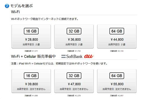 ipad2012_price