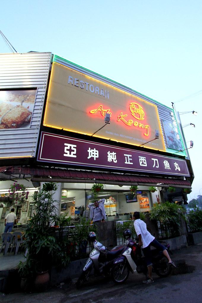 Restaurant Ah Koong: Exterior