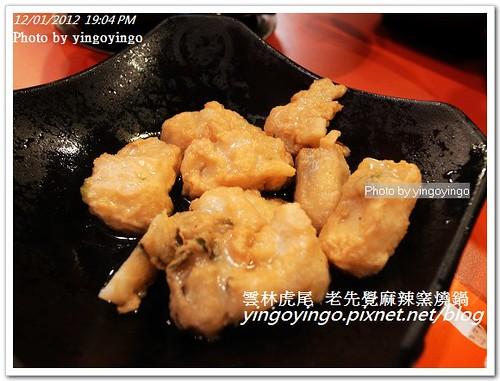 雲林虎尾_老先覺麻辣窯燒鍋20121201_R0010646
