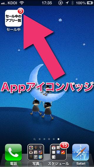 Appアイコンバッジ