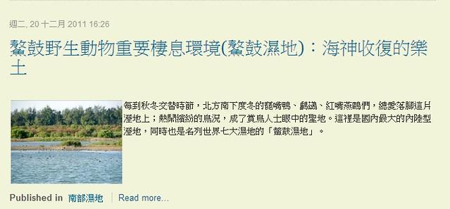 台灣濕地網有關鰲鼓濕地錯誤的敘述-20121208