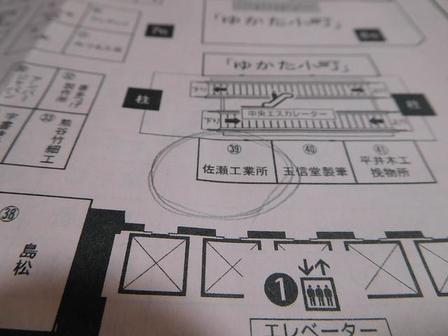佐瀬工業所さんの展示場所