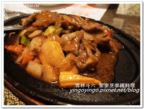 雲林斗六_聖泰旻泰國料理20121103_R0080613