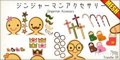 ジンジャーマンアクセサリー2