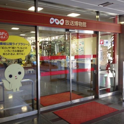 NHK放送博物館へ入る by haruhiko_iyota