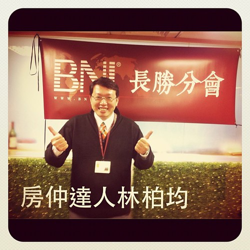BNI長勝分會:八分鐘分享,房仲達人林柏均,實價登錄 by bangdoll@flickr