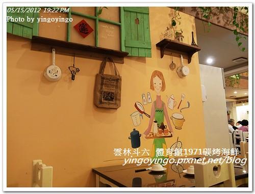 雲林斗六_體育館1971碳烤海鮮20120515_R0061099