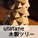 小さな木製ツリー「utatane/オブジェツリー」購入で一足お先にクリスマス気分