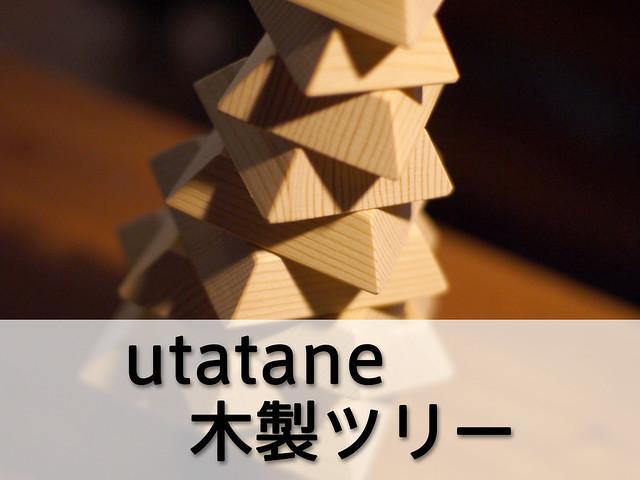 utatane_tree_00