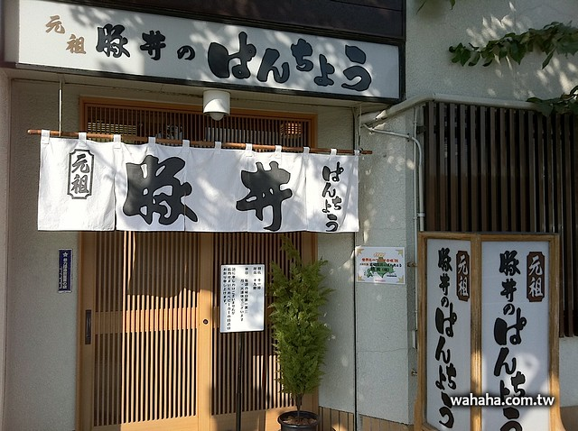 帯広名物:元祖 豚丼のぱんちょう