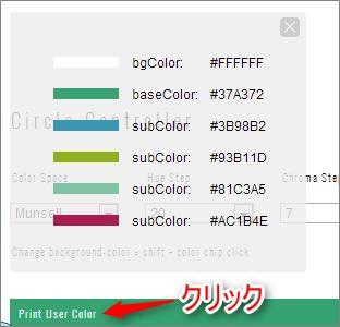色のコード一覧