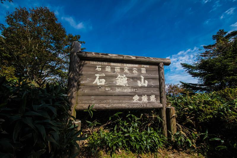 20151004-石槌山-1082.jpg