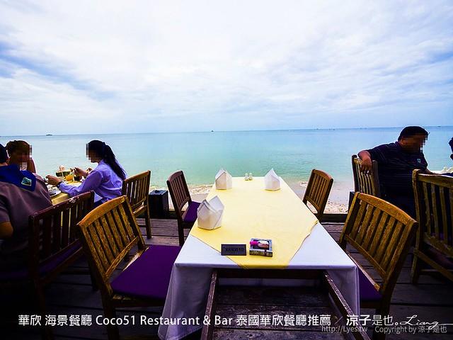 華欣 海景餐廳 Coco51 Restaurant & Bar 泰國華欣餐廳推薦 2