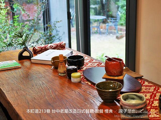 本町道213巷 台中老屋改造日式餐廳 簡餐 慢食 24