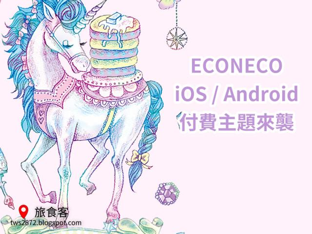 LINE 主題-ECONECO