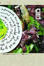 特拉姆‧史都華的書《浪費》封面
