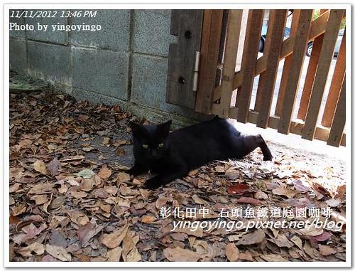 彰化田中_石頭魚鐵道庭園咖啡20121111_R0010204