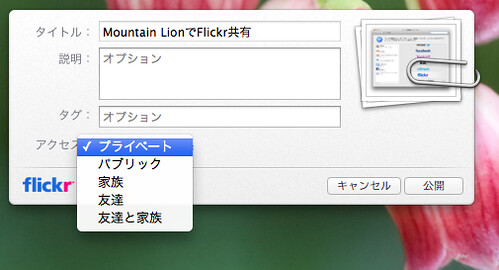 Mountain LionでFlickr共有