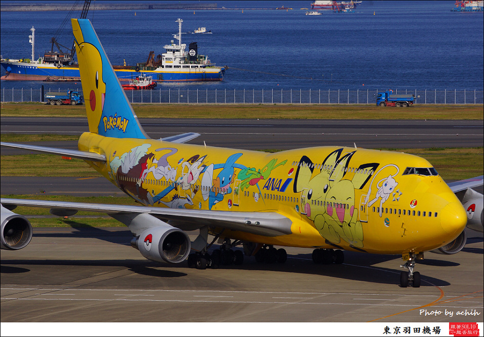 All Nippon Airways - ANA / JA8957 / Tokyo - Haneda International