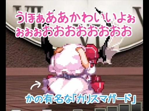 【野生咲夜】以蕾咪為造型的痛和菓子
