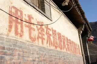 Pro Mao Zedong Slogan