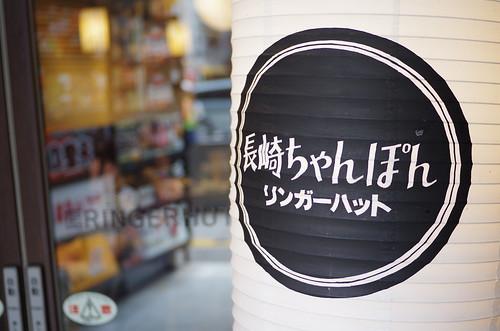 Tokyo 2012 - 新宿 - 長崎ちゃんぽん (2)