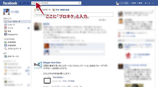 フェイスブックで検索