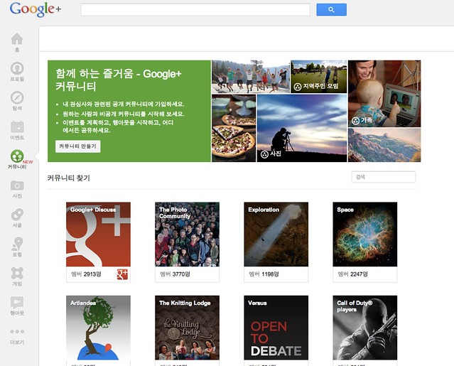구글플러스 - 커뮤니티