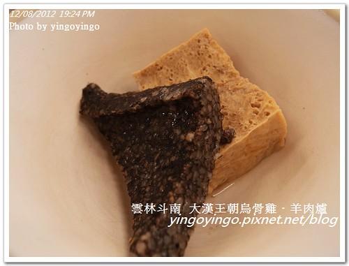 雲林斗南_大漢王朝烏骨雞羊肉爐20121208_R0010770