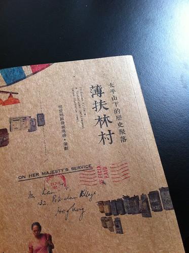 《薄扶林村——太平山下的歷史聚落》