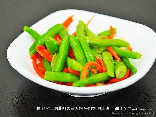 台中 老王東北酸菜白肉麵 牛肉麵 東山店 1