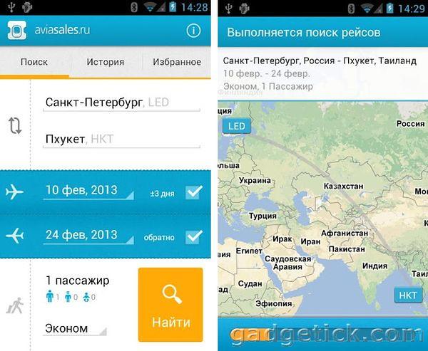 дешевые авиабилеты Aviasales для Android