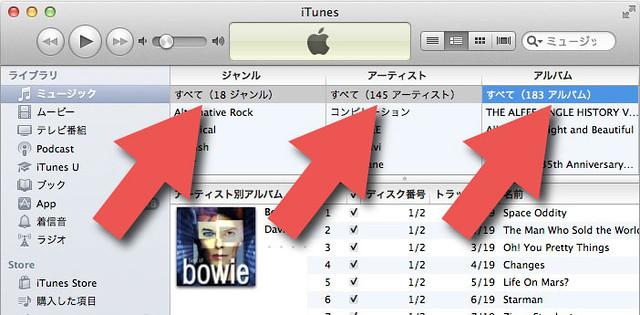 iTunesすべてを選択