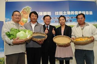 農委會昨(3日)宣示啟動活化休耕農地計畫。(圖片來源:農委會)