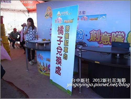 台中新社_2012新社花海節20121125_R0010608