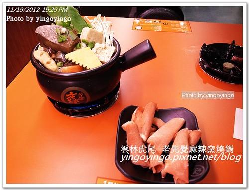雲林虎尾_老先覺麻辣窯燒鍋20121119_R0010365